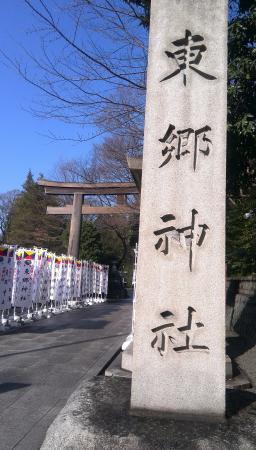 Togo Shrine: 表参道は厳粛