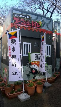 Togo Shrine: 西参道は竹下通りにつながっているのでポップな感じ