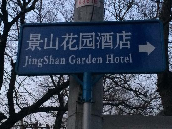 Jingshan Garden Hotel: Sign from main road - show taxi driver if coming from airport.