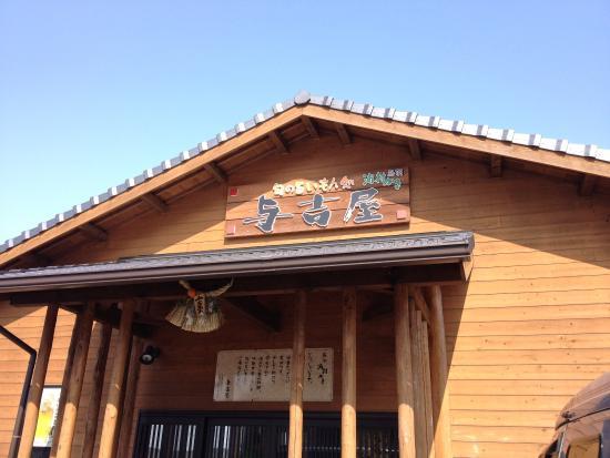 Entrance - Yokichiya: 入口