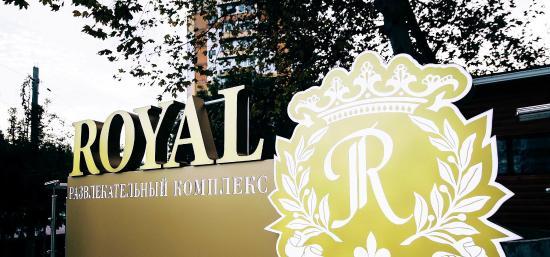 Развлекательный комплекс Роял: ROYAL