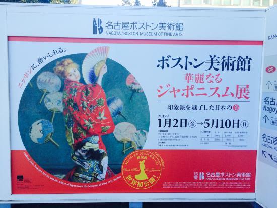 Nagoya/Boston Museum of Fine Arts: 修復後、世界初公開!
