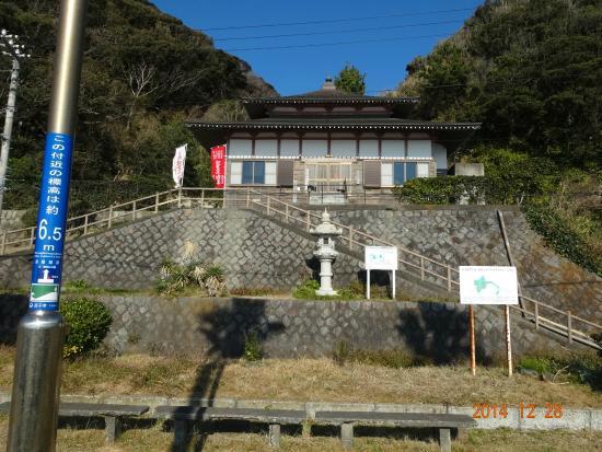 Namikofudo