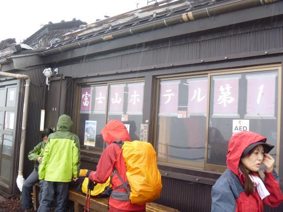"Fujisan Hotel: ""富士山ホテル第1"""