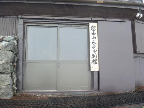 "Fujisan Hotel: ""富士山ホテル別館"""