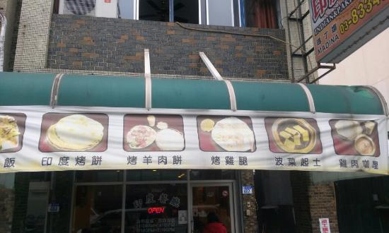 Location of original Medina restaurant in down town Hualien. Notice blue street number