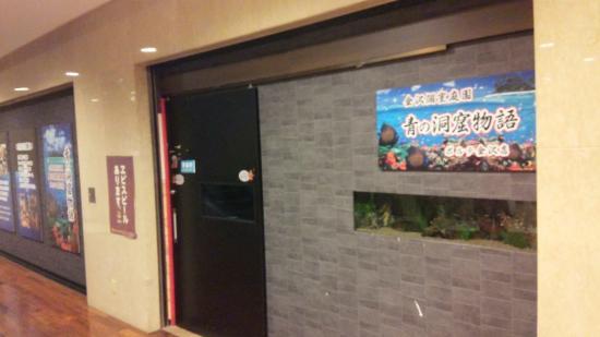 Ao no Dokutsu Monogatari Porte Kanazawa