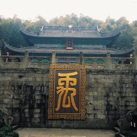 Kuaijishan Dayu Imperial Tomb : templo