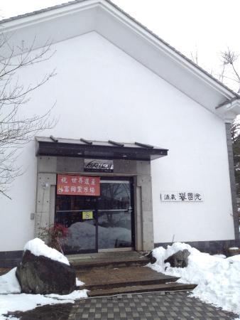 Tsuchida Brewery