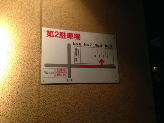 Daichinodon: 駐車場案内