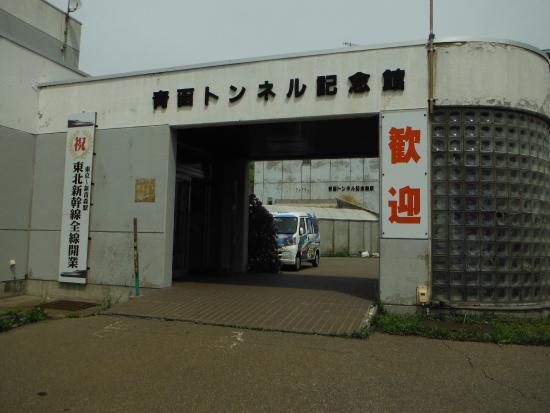 Seikan Tunnel Museum : 青函トンネル記念館