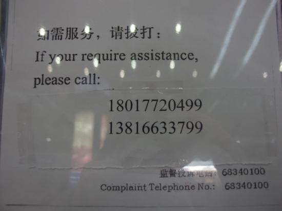 Jingyue 99 Inn Shanghai Jiangzhen: 電話番号 telno.