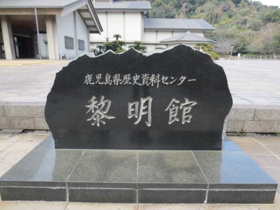 Reimeikan : 石碑