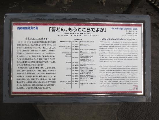 Place of Takamori Saigo's Death: 説明板