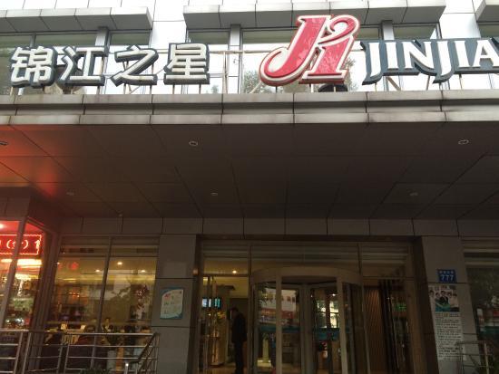 Jinjiang Inn (Guangzhou Zhongshan Memory Hall): 大門