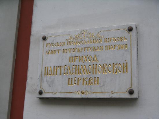 Church of the St Panteleimon: табличка