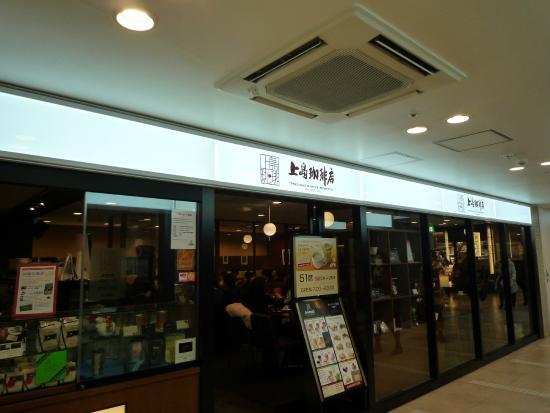 Ueshima Coffee Shop Amu Est: 上島珈琲 博多デイトス 店頭