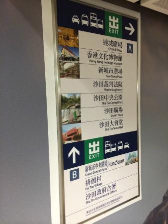 Hong Kong Heritage Museum: 駅を降りると出口案内に香港文化博物館へのAが出ています