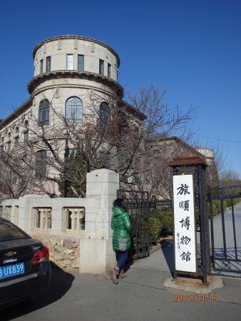 Lvshun Kou Area: 旅順博物館