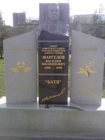 Памятник Маргелову В.Ф.
