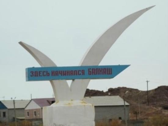 Balkhash, Kazakstan: Стелла Здесь начинался Балхаш