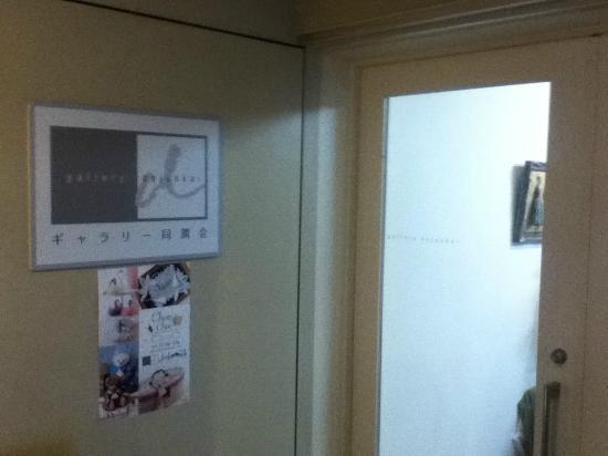 Gallery Dojunkai