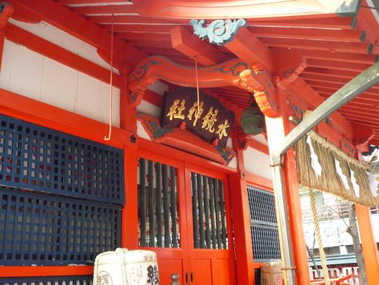 Suikyo Tenmangu Shrine: 水鏡神社本殿