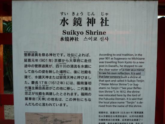 Suikyo Tenmangu Shrine: 水鏡神社案内