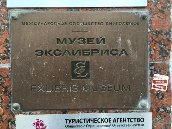 Музей Экслибриса