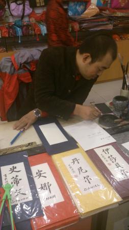 Beijing Dong Wu silk Museum : Chinese calligraphy