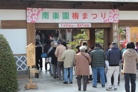 Nanrakuen Garden : 南楽園 梅祭りの入り口