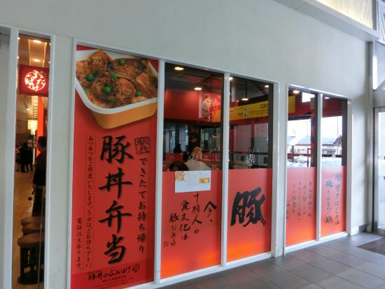 Butadon no Butahage, Obihiro Honten: 帯広駅ビル内の店