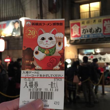 Shinyokohama Ramen Museum: Entry Ticket to ramen museum