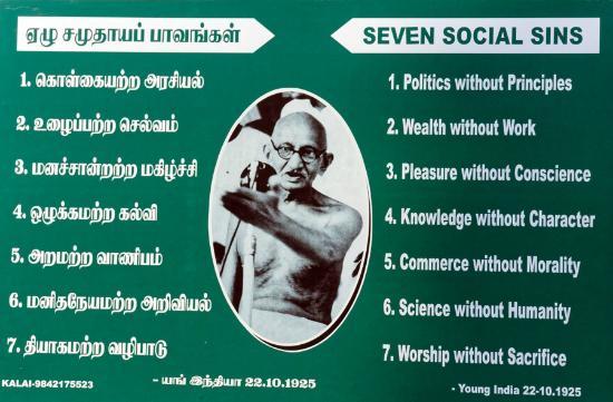 Gandhi Quotes Picture Of Gandhi Museum Madurai Madurai