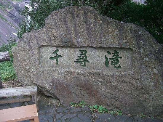 Senhiro Waterfall: 展望台にある石碑