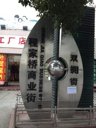 ChengJiaQiao ShangYeJie ShuangYong Jie