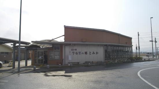 Michi no Eki Hanyuri no Sato Tomika