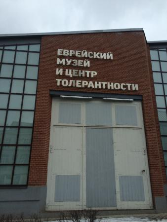 Jewish Museum and Tolerance Center: the enter