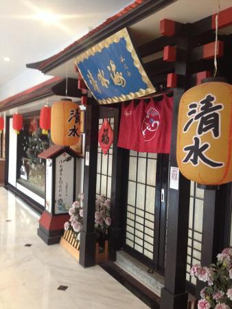 清水日本海(青岛丽晶店)