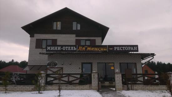 Mini-Hotel La Menska: Отель