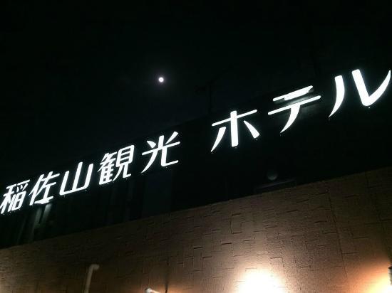 Inasayama Kanko Hotel: ホテル外観