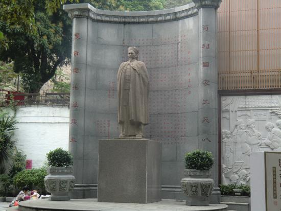澳门林则徐纪念馆