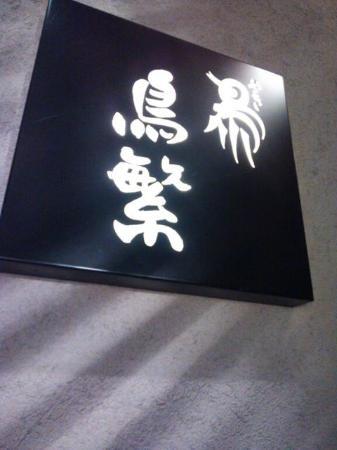 Torishige Kasai