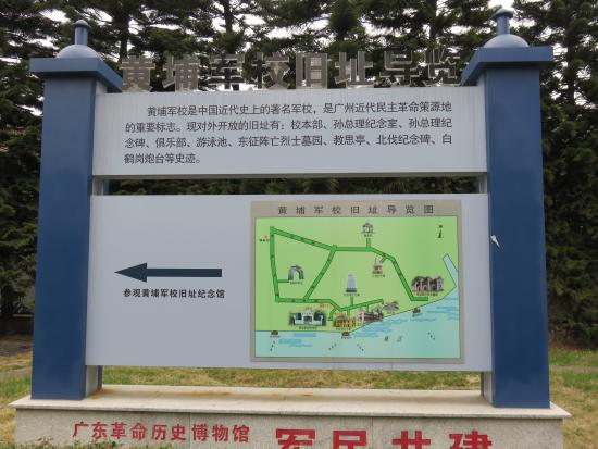 The Former Site of Whampoa Military Academy: 案内板