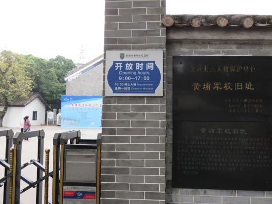 The Former Site of Whampoa Military Academy: 入口案内(無料)