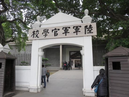 The Former Site of Whampoa Military Academy: 昔の校門