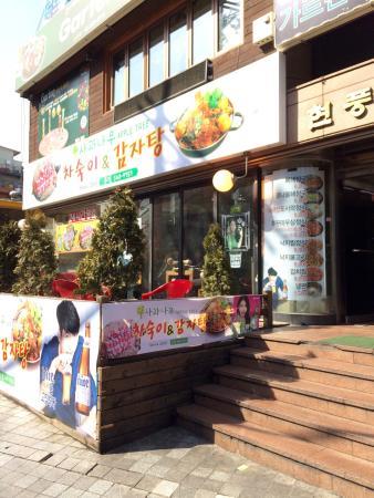 Gaeppeore Jinju