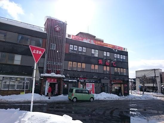 Hanazen: JR大館駅真向い