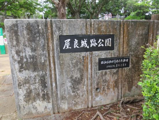 Kadena-cho, Japão: 屋良城跡公園