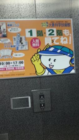 Osaka Science and Technology Museum: 案内